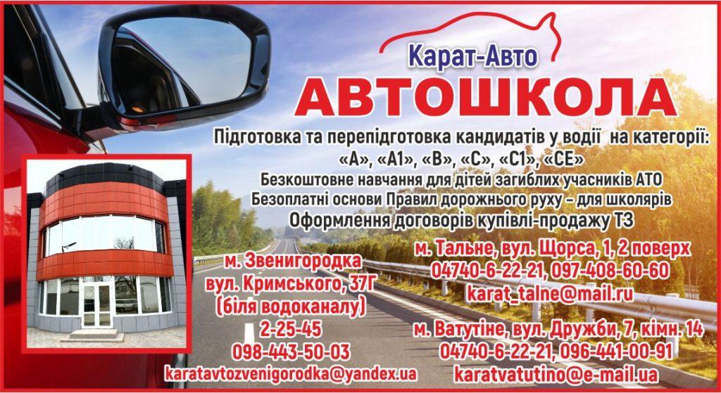 karat-avto_sayt