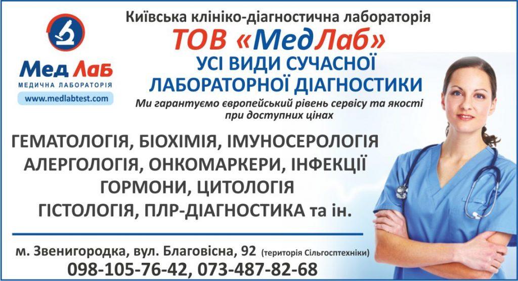 МедЛаборатория_сайт_довiдник