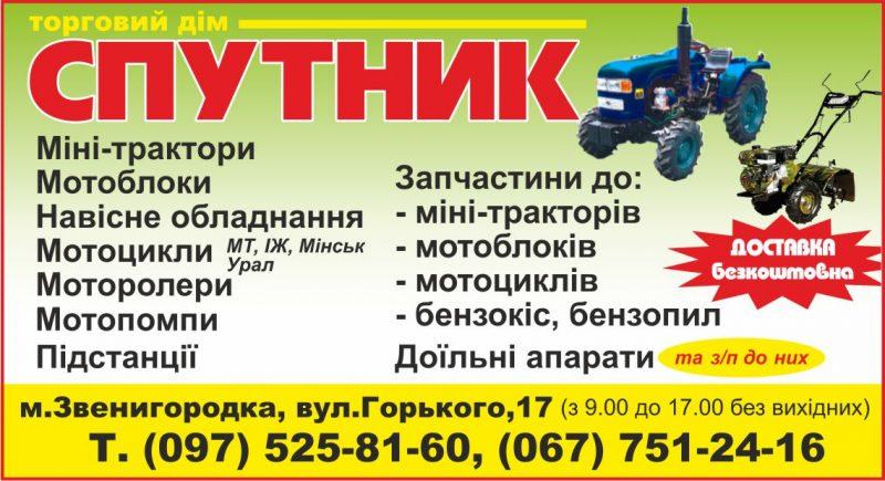 Спутник_сайт_довідник