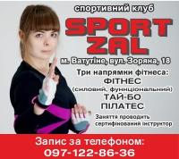 SPORT ZAL, м. Ватутіне, вул. Зоряна, 18