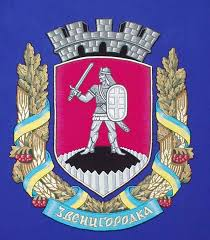"""Виконавчий комітет Звенигородської міської ради прийняв рішення """"Про запобігання поширенню на території виконавчого комітету Звенигородської міської ради гострої респіраторної хвороби COVID-19, спричиненої коронавірусом SARS-CoV-2"""""""