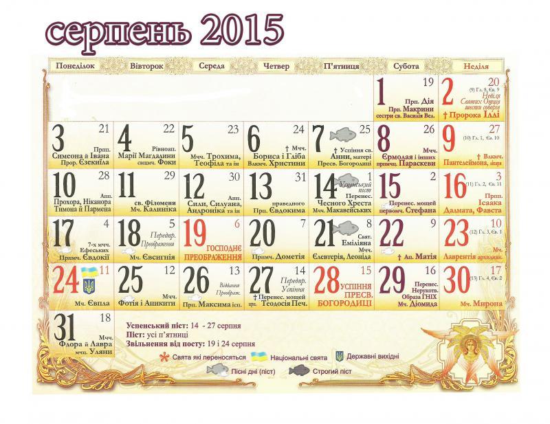 Свята в серпні