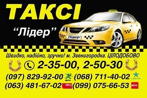 22 березня  – День таксиста